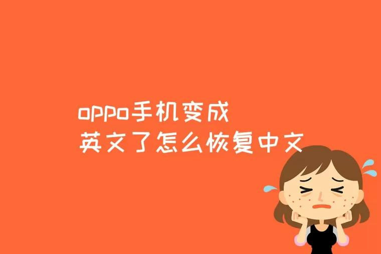 oppo手机变成英文了怎么恢复中文