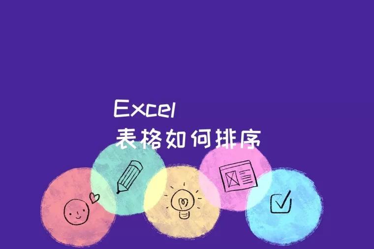 Excel表格如何排序