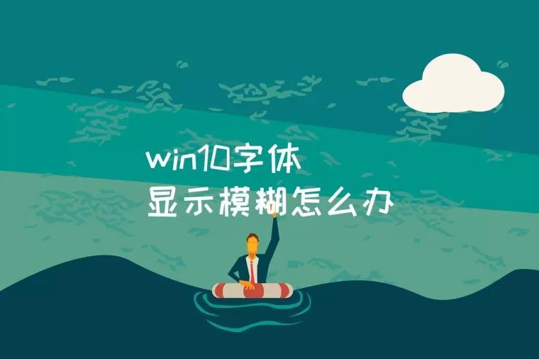win10字体显示模糊怎么办