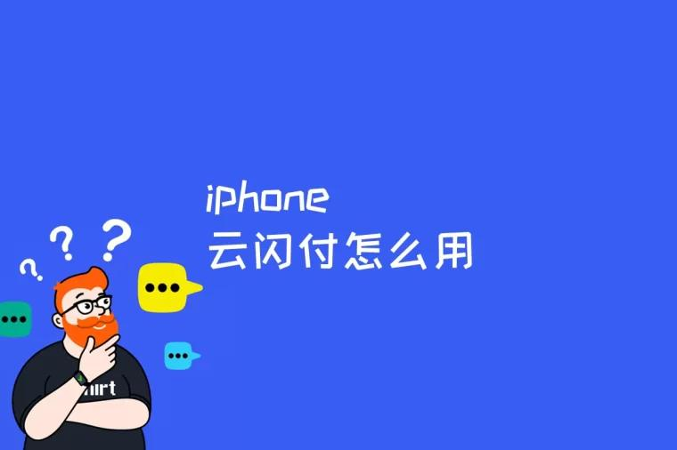 iphone云闪付怎么用