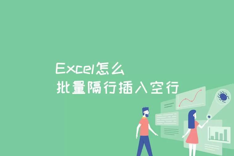 Excel怎么批量隔行插入空行