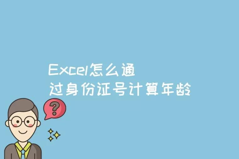 Excel怎么通过身份证号计算年龄