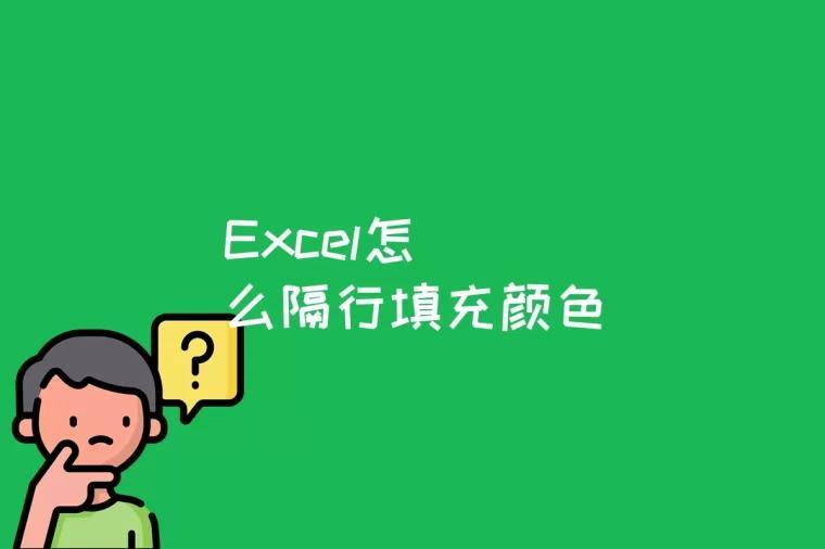 Excel怎么隔行填充颜色