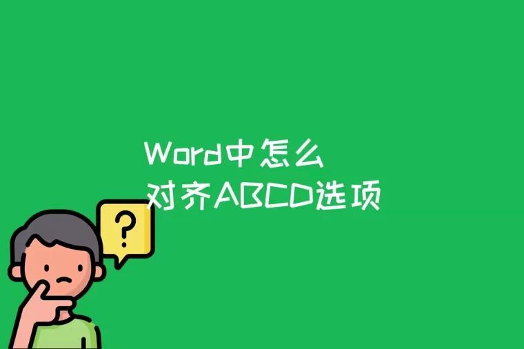 Word中怎么对齐ABCD选项