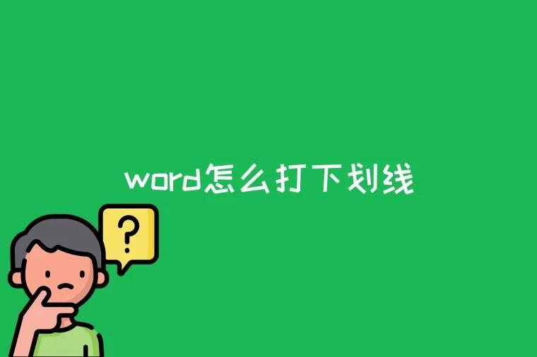 word怎么打下划线