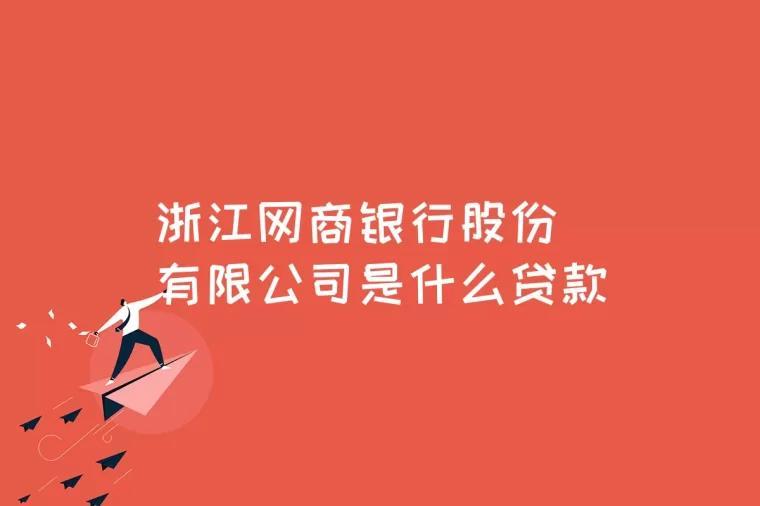 浙江网商银行股份有限公司是什么贷款