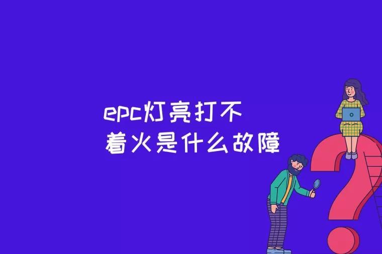 epc灯亮打不着火是什么故障