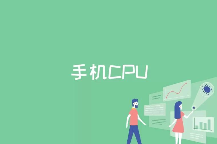 手机CPU是什么